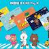 中信LINE Pay卡二選一的話,哪張比較好?