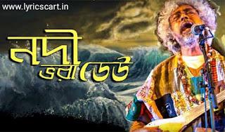 Nodi Vora Dheu (নদী ভরা ঢেউ) Lyrics in Bengali -Voba Pagla