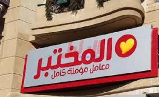 عناوين وفروع وأرقام تليفونات معمل المختبر فى مصر 2021