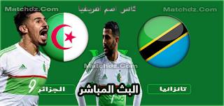 كورة ستار مشاهدة مباراة الجزائر وتنزانيا بث مباشر الان 01-07-2019 كأس الأمم الأفريقية