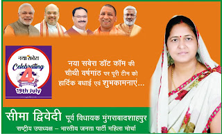 #4thAnniversary : भारतीय जनता पार्टी महिला मोर्चा की राष्ट्रीय उपाध्यक्ष सीमा द्विवेदी की तरफ से नया सबेरा परिवार को चौथे स्थापना दिवस की हार्दिक शुभकामनाएं