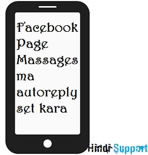 Auto reply in Facebook Page