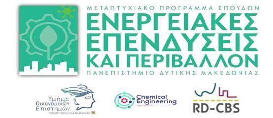 Πανεπιστήμιο Δυτικής Μακεδονίας   Παράλληλες εκδηλώσεις στο πλαίσιο του Προγράμματος Μεταπτυχιακών Σπουδών «Ενεργειακές Επενδύσεις και Περιβάλλον-EnergyInvestmentsandEnvironment –M.S.cEN.I.EN», στις 27-28-29 Νοεμβρίου 2020.