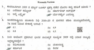 CAR/DAR Answer Key Paper 01/12/2019 and Question Paper Download