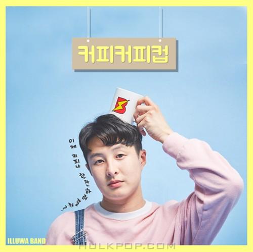 ILLUWA BAND – 커피커피컵 – Single