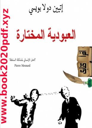 تنزيل وقراءة -كتاب. العبودية المختارة - النسخة pdf/ اقرأ كتابك