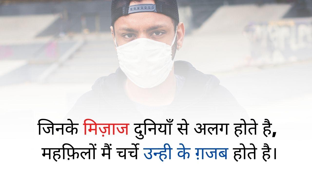 Instagram Attitude Shayari In Hindi