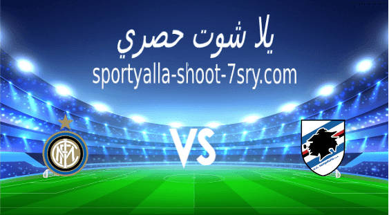 مشاهدة مباراة انتر ميلان وسامبدوريا بث مباشر اليوم 5-1-2021 الدوري الإيطالي