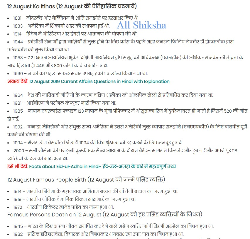 History of 12 August
