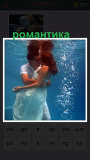 мужчина и женщина под водой целуются, настоящая романтика