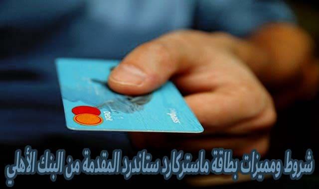 بطاقات ائتمان, بطاقة ماستركارد ستاندرد, البنك الاهلي المصري