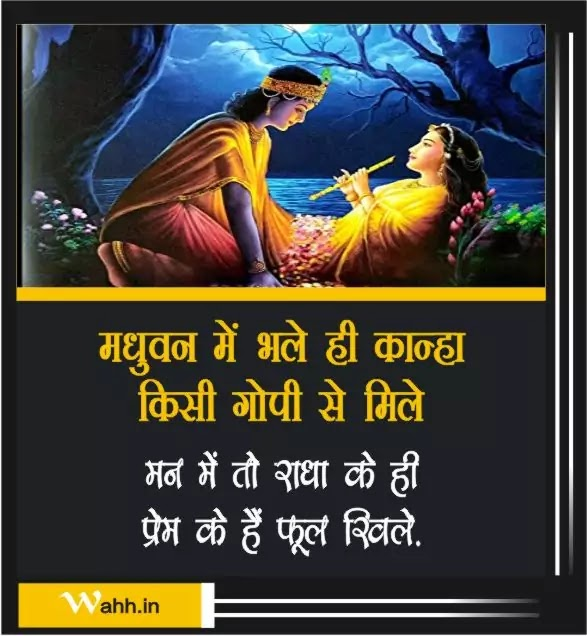 Radha Krishna Love Quotes Photo