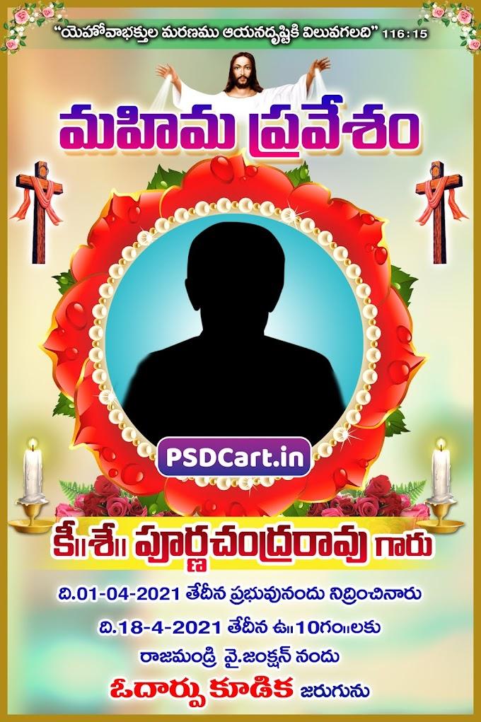Christians Telugu Death Flex PSD Download - PSD Cart
