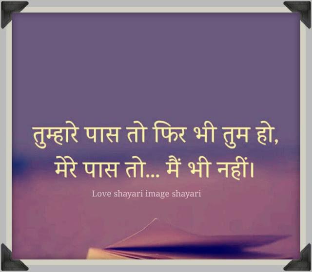 romantic sms in hindi