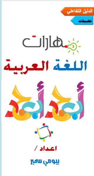 تطبيقات في المهارات لغة عربية صف أول
