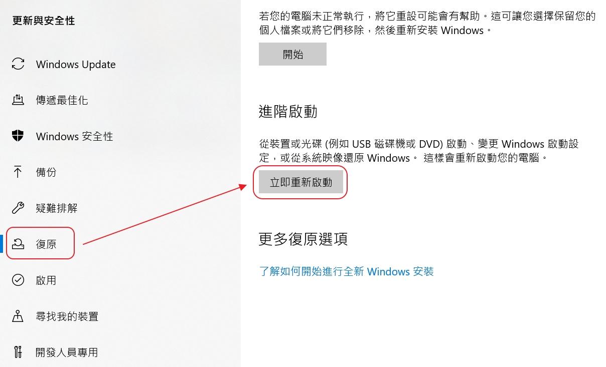 重灌沒鍵盤的Windows 10平板如何從USB隨身碟開機? - IT大叔