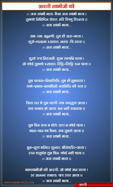 लक्ष्मीजी की आरती - Laxmiji ki aarti in hindi