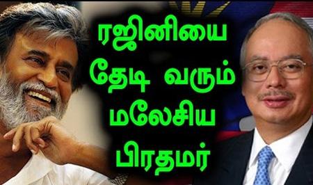 Malaysian PM Najib Razak will meet superstar Rajinikanth