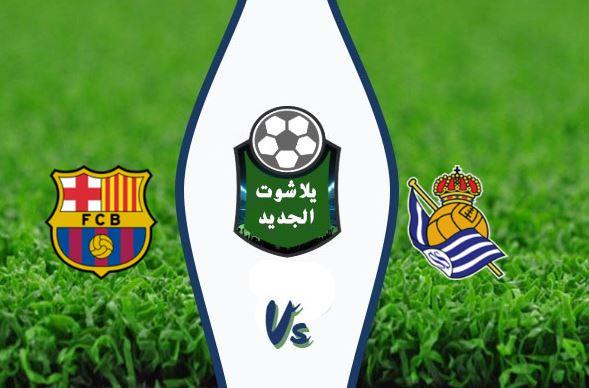 نتيجة مباراة برشلونة وريال سوسيداد اليوم 12/14/2019 الدوري الاسباني