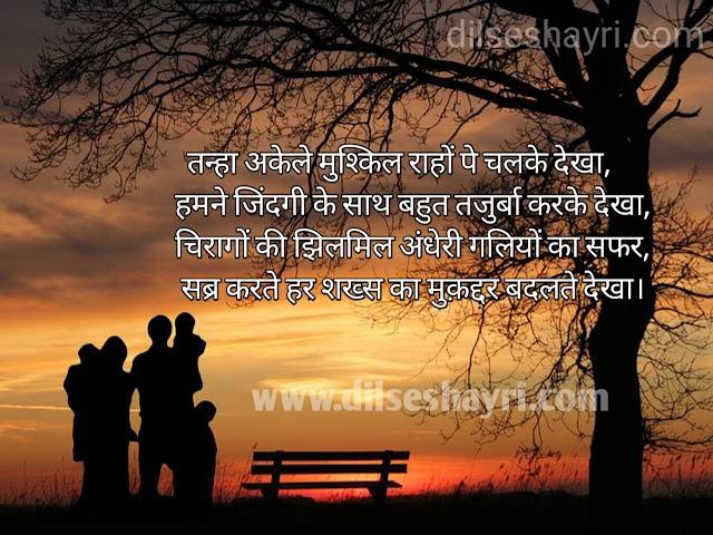 Motivational Shayari | Muqaddar Badlate Dekha