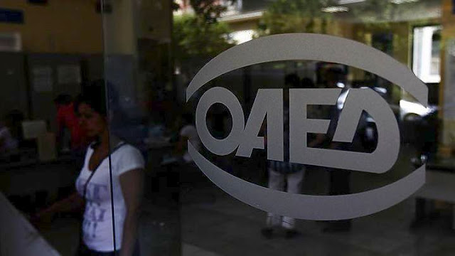 ΟΑΕΔ: Μέχρι και την 1η Φεβρουαρίου οι αιτήσεις για την απασχόληση ανέργων 18-29 ετών