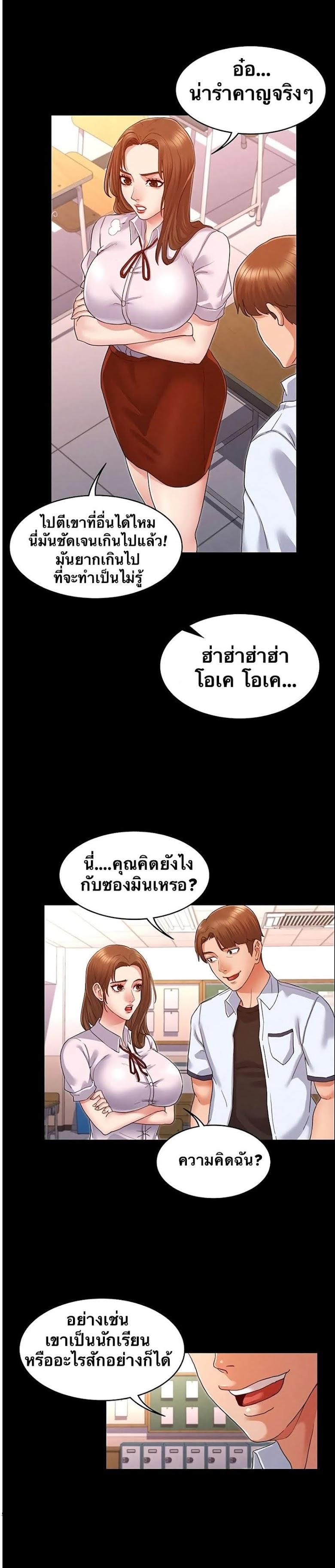 Teacher Punishment - หน้า 29
