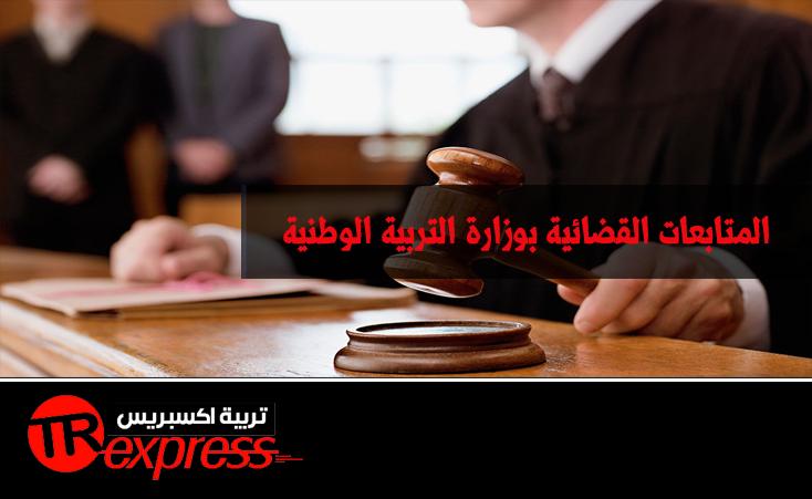 إجراءات المتابعة القضائية بوزارة التربية الوطنية