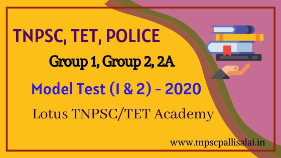 TNPSC, TET, POLICE exam model test 1, 2 (2020)