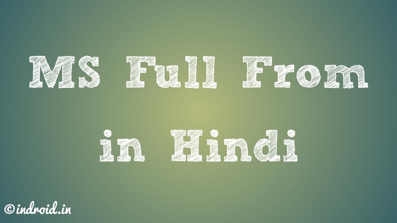 MS Full Form in Hindi: एम एस का फुल फॉर्म