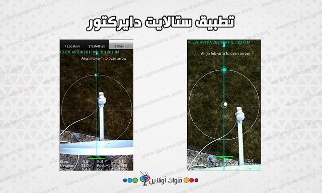 تطبيق تركيب الدش Satellite Director