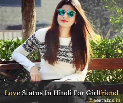 Love-Status In-Hindi-For-Girlfriend