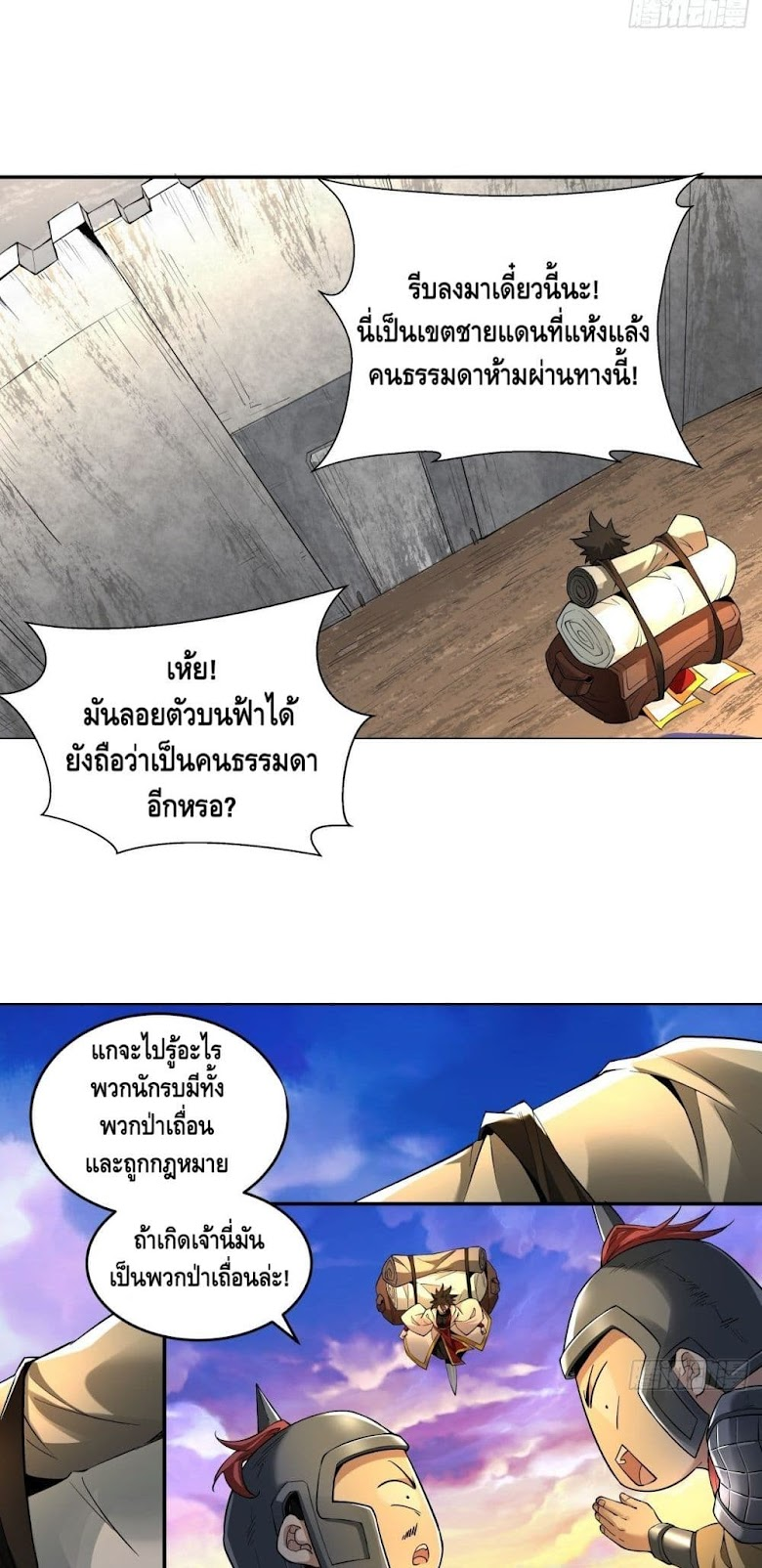 I'm the Richest - หน้า 27