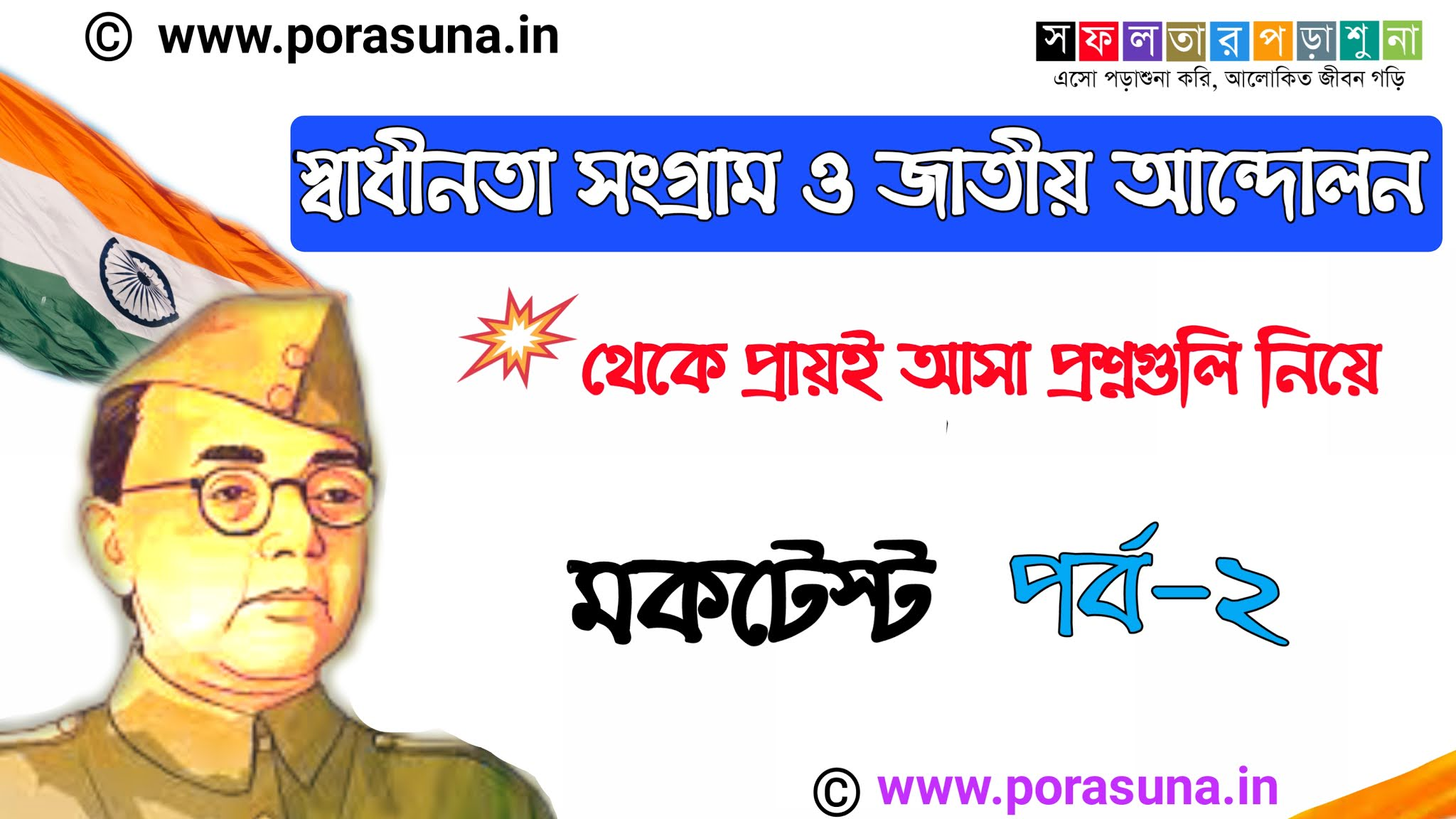 ভারতের স্বাধীনতা সংগ্রাম ও জাতীয় আন্দোলন মকটেস্ট - Online Mocktest On Independence Struggle and National Movement of India (Part-2) In Bengali For All Competitive Exam