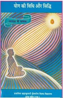 Yog-Ki-Vidhi-Aur-Siddhi-Brahma Kumari-योग-की-विधि-और-सिद्धि-ब्रह्मा-कुमारी