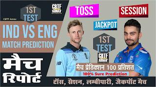 India vs England 100% Sure Match Prediction India in England Eng vs Ind 1st Test Match India in England
