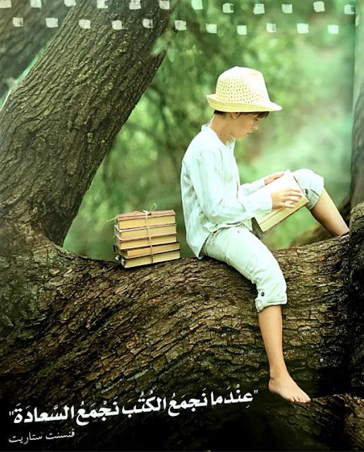درس ورقة حياة لغة عربية فصل أول للصف الخامس
