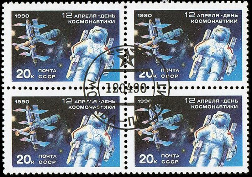 Марки СССР ко дню космонавтики.