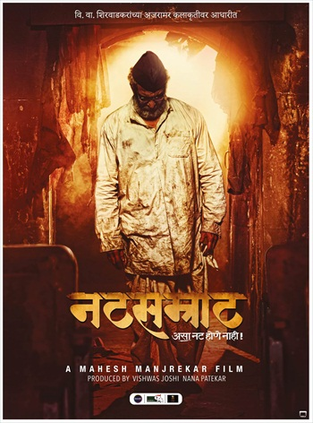 Natsamrat 2016 Marathi DVDRip x264 700mb