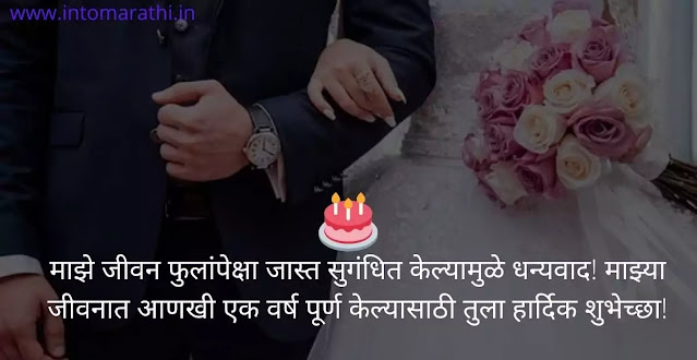 Happy Birthday wishes for Wife in marathi पत्नीला वाढदिवसाच्या शुभेच्छा मेसेजेस्