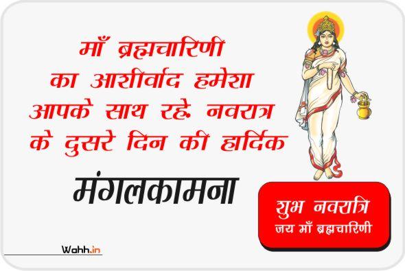 Navratri  Maa Brahmacharini Wishes  Greetings