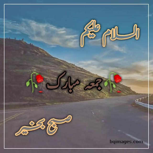 jumma mubarak pictures in urdu