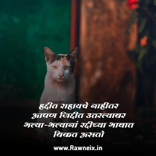 Instagram Attitude status in marathi