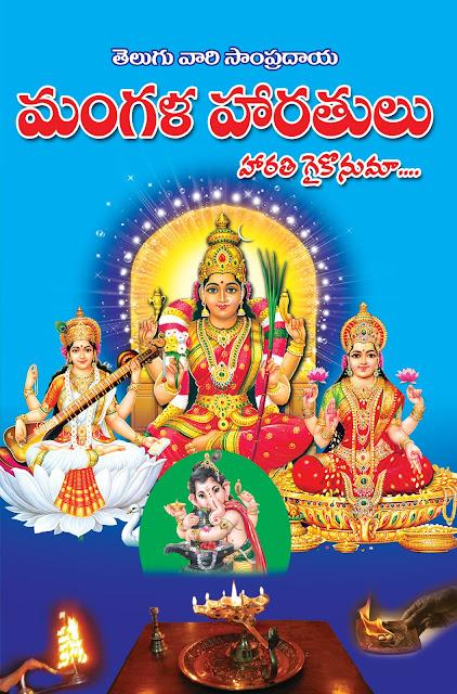 మంగళహారతులు హారతి గైకొనుమా | Mangalaharatulu Harati gaikonumaa... | GRANTHANIDHI | MOHANPUBLICATIONS | bhaktipustakalu