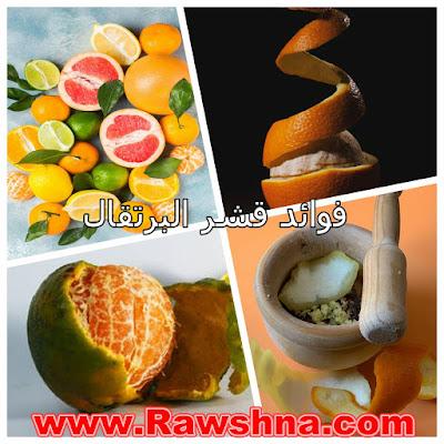 فوائد قشر البرتقال المذهلة للجسم