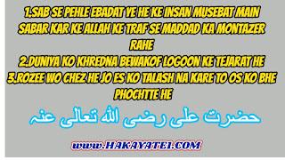 hazrat ali poetry in urdu sms