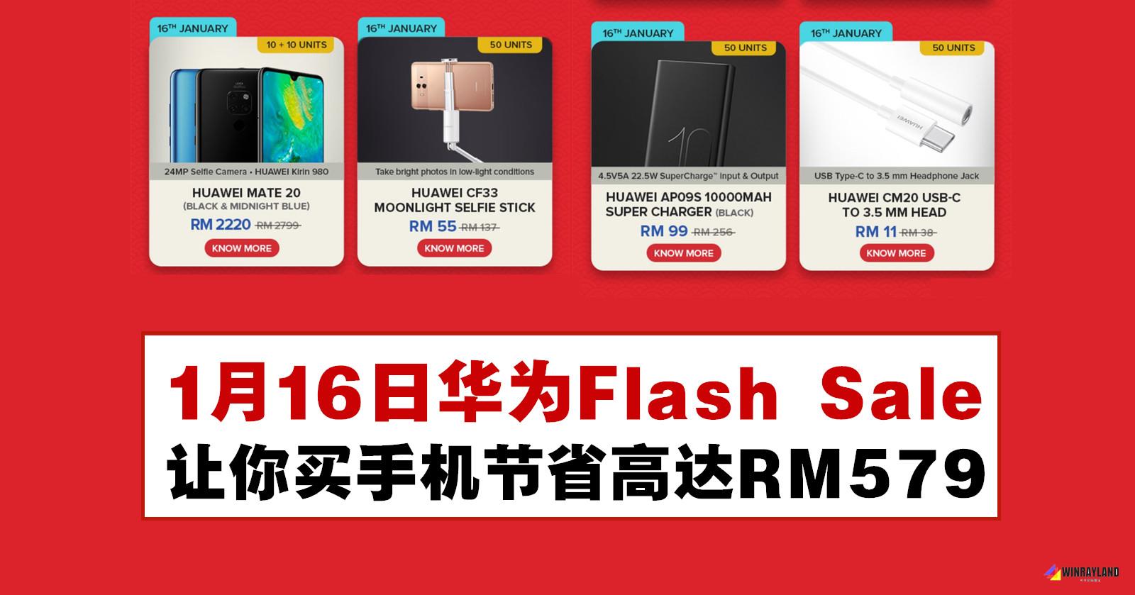 1月16日Huawei Flash Sale