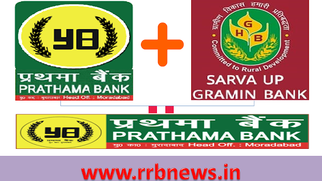 Gramin-bank-merger-Sarva-U-P-Gramin-Bank-merged-into-PRATHAMA-BANK-gramin-bank- india-rrb-merger-gramin-bank-news-updates-rrb-merger-news-amalgamation-of-rrb-rrb-amalgamation-2018-gramin-bank-news-rrb-news-bank-merger-plan-bank-merger-news-2019-airrbea-rural-bank