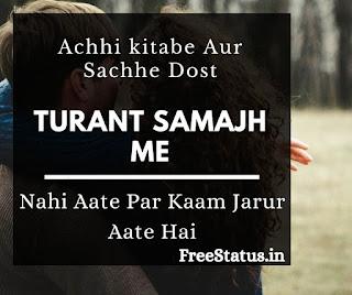 Achhi-kitabe-Aur-Sachhe-Dost-Dosti-Status-In-Hindi