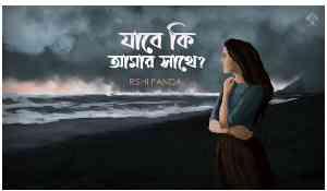 Jabe Ki Amar Sathe Song (যাবে কি আমার সাথে) Rishi Panda | Lyrics in Bengali