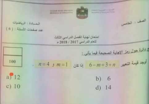الامتحان الوزارى لمادة الرياضيات للصف الخامس الفصل الدراسى الثالث 2018 - مناهج الامارات